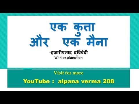 Xxx Mp4 एक कुत्ता और एक मैना Explanation Ek Kutta Aur Ek Maina Alpana Verma 3gp Sex