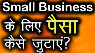 Small Business के लिए पैसा कैसे जुटाएं ? How to raise loan ? TsMadaan