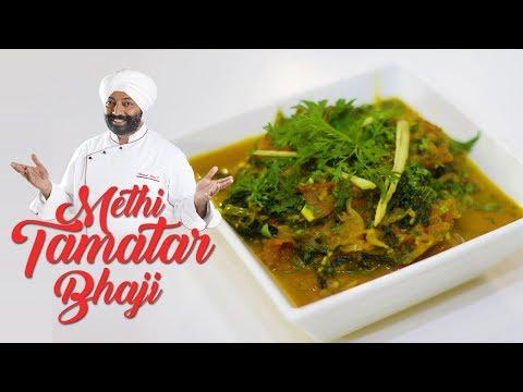 Methi Tamatar Bhaji Recipe | Chef Harpal Singh Sokhi