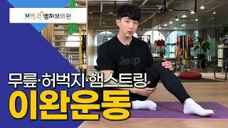 대전도수치료-무릎,허벅지 이완 시그니쳐 운동(with 대전엠허브의원.라파본 TV)