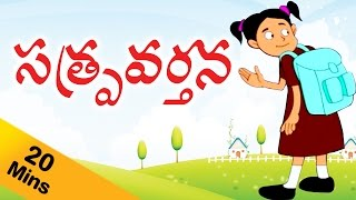 Learn Good Manners for kids in Telugu