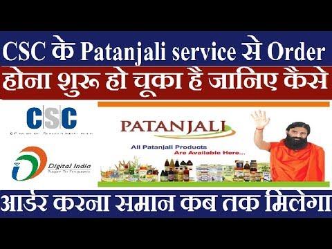 CSC के Patanjali service से Order होना शुरू हो चूका है जानिए कैसे आर्डर करना समान कब तक मिलेगा