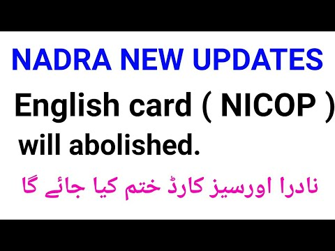 NADRA NEW UPDATES, English card ( NICOP ) will finished
