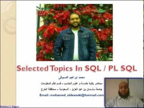 83 - Oracle PL/SQL Triggers (نظرى - عملى)