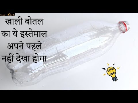 Best out of waste craft idea with Empty Plastic Bottle I Creative Diaries