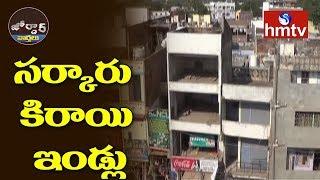 Modi Government To Launch Rental Housing Scheme | Jordar News | hmtv