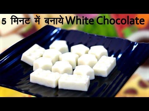 Homemade White Chocolate Recipe in Hindi at Home व्हाइट चॉकलेट बनाने की विधि और तरीका हिंदी में