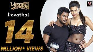 Devathai - Poojai | Vishal, Shruti | Hari | Yuvan | Video Song