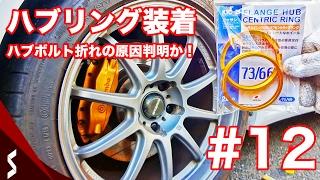 【BNR34】ハブリングでシミー現象解消!ハブボルトの折れ問題も解決か #12【SOCOMとルカ娘】/  R34 GTR Cancellation the wheel shimmy