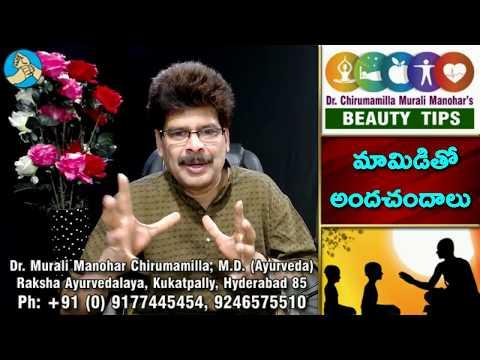మామిడితో సౌందర్య చికిత్సలు | Beauty Tips with Mango
