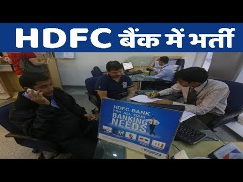 HDFC Recruitment 2018 | Bank Jobs | Jobs All Over India | Apply Online