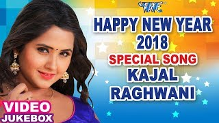 2018 नया साल नया धमाका - Kajal Raghwani - NEW YEAR SPECIAL SONG - BHOJPURI SONG 2018 - Video Jukebox