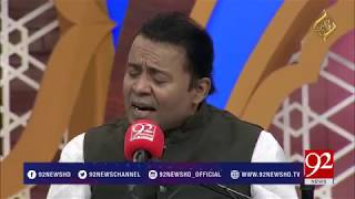 Kalam | Is Karam Ka Karun Shukar | Rafaqat Ali Khan | 5 June 2018 | 92NewsHD