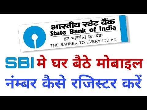 SBI me mobile number register kaise kare ghar bethe