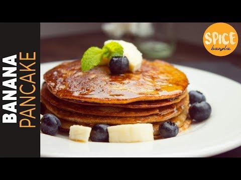 ২ টি উপকরণ দিয়ে সকালের নাস্তা  | 2 Ingredients pancake recipe| Banana Pancake | Pancake Recipe