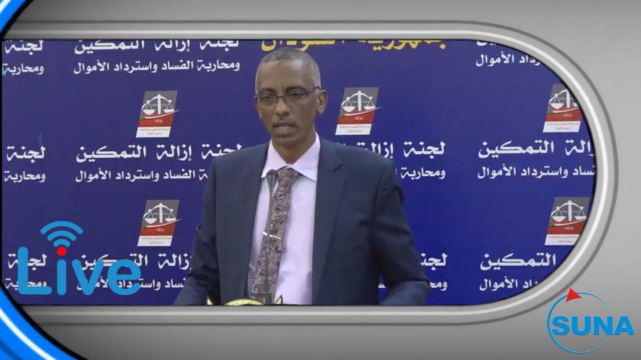 #السودان #سوناI مؤتمر صحفي للجنة ازالة التمكين ومحاربة الفساد واسترداد الاموال