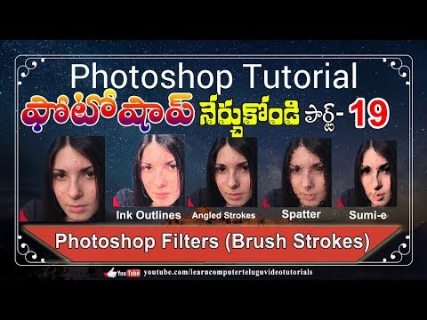 Photoshop #19  Filters Brush Strokes Effects in Telugu