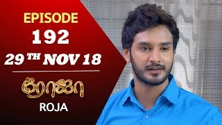ROJA Serial | Episode 192 | 29th Nov 2018 | ரோஜா | Priyanka | SibbuSuryan | Saregama TVShows Tamil
