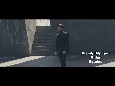 Sevak Amroyan & Mher - Adana (Official Music Video)