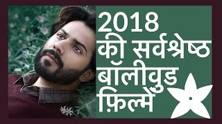 Top 10 Bollywood Movies of 2018 | Best Hindi Films 2018