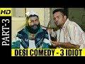 Download Desi Comedy Part 3 | 3 Idiot | Gurchet Chitarkar | Punjabi Comedy | Funny Video 2018 MP3,3GP,MP4