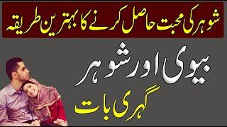 How To Make Beautiful Husband And Wife Relationship   Shoar Aur Biwi Ka Rishta Kesy Behtar Krein ?