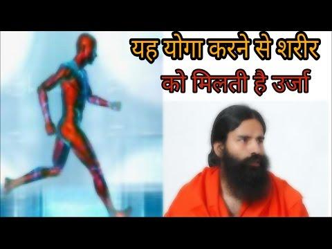 Yoga to Boost Energy  baba ramdev - in hindi ,urdu ,punjabi