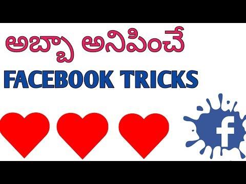 unknown facebook hidden tricks || shocking Tricks || in telugu