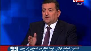 #x202b;الحياة اليوم - حوار خاص مع النائب / أسامة هيكل ... رئيس مدينة الإنتاج الإعلامي مع  تامر أمين#x202c;lrm;