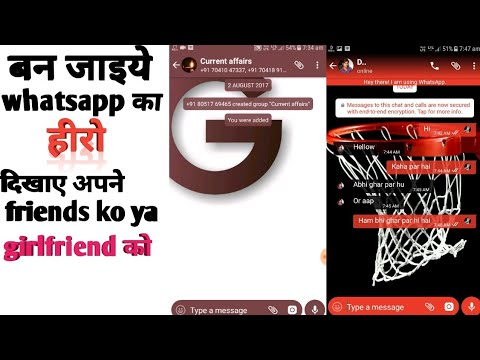 How to change whatsapp theme no root || by dk technical hindi