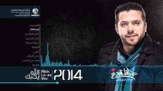ربي رحيم #عبدالقادر قوزع | Official Audio #Abdulqader_Qawza