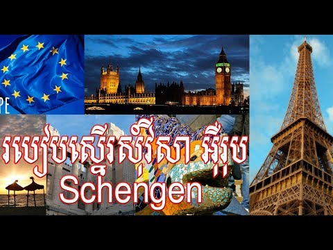 របៀបស្នើរសុំវីសាប៉ែកអឺុរុប-អូទ្រីស | How to apply Schengen Visa Speaking Khmer | Schengen Visa