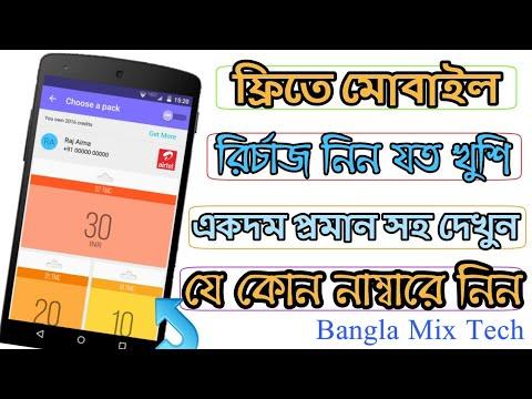 Unlimited Free Mobile Recharge Payment Proof | ফ্রিতে রির্চাজ নিন জত খুশি তত।