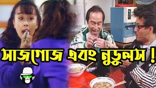 Kaissa Funny Girls Makeup And Noodles | Bangla New Comedy Dubbing