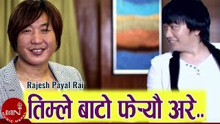 Timle Bato Fereu Are Slide Video by Rajesh Payal Rai HD