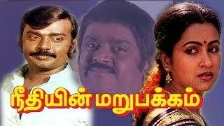 Neethiyin Marupakkam part-1 | Tamil movie | Vijayakanth,Radhika | Ilaiyaraaja | S.A.Chandrasekhar