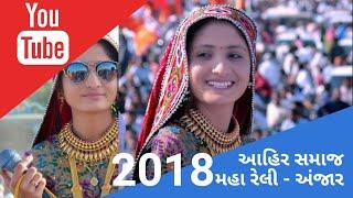 📽️New ✌Geeta 👌Rabari Rally Ahir 🎶 Mathe Mirlidhar Ni Mer | Ahir Maha Rally | Anjar | KDS STUDIO