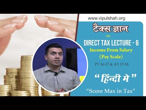 LECTURE 6 CHAPTER 4 SALARY (PAY SCALE) | Important for 2017 examination