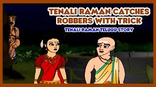 Tenali Raman Stories In Telugu - Tenali Catches Robbers With Trick | Telugu Kids Stories Animated