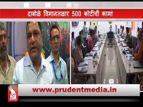 ₹ 500Cr WORKS AT GOA INTERNATIONAL AIRPORT