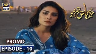 Meray Paas Tum Ho Episode 10 | Promo | ARY Digital Drama
