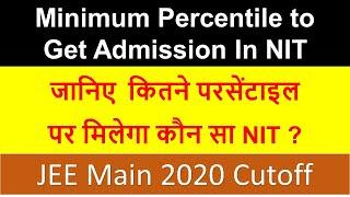 Minimum percentile to get admission in NIT | कितने परसेंटाइल पर  मिलेगा कौन सा NIT | JEE Main Cutoff