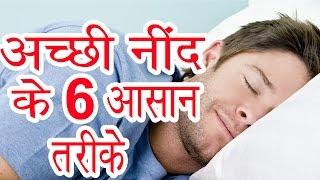 6 Tips For Better Sleep (hindi) अच्छी नींद के 6 आसान तरीके