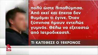 Τι κατέθεσε ο 19χρονος Αλβανός, για τον ξυλοδαρμό του από τους κρατουμένους.