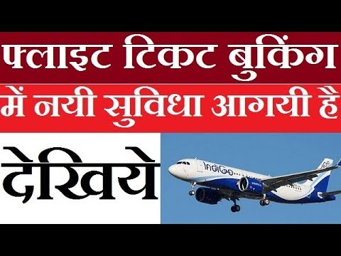 Flight Ticket Booking New Facility Start From This Year Here Is Update