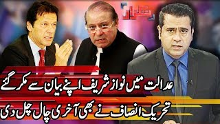 Takrar with Imran Khan - 21 May 2018 | Express News