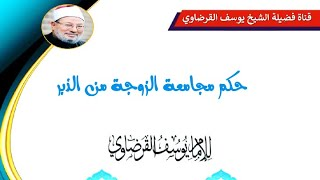حكم مجامعة الزوجة في الدبر | يوسف القرضاوي