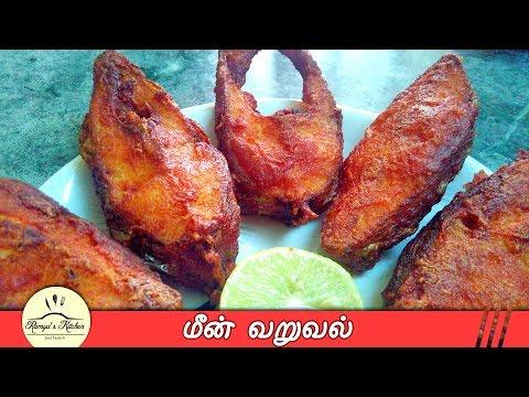 Fish Fry in tamil | Meen varuval | Fish fry recipe in tamil | மீன் வறுவல்