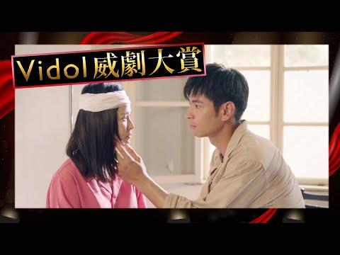 Xxx Mp4 2020威劇大賞│甜出新高度!最佳CP超有感│ Vidol Tv 3gp Sex
