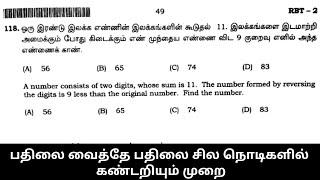Maths Tricks Videos - PakVim net HD Vdieos Portal